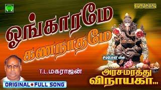 Ongarame   Arasamarathu Vinayaga   Vinayagar Full video # 2