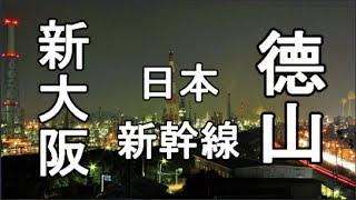 日本之旅:從新大阪坐新幹線前往德山 日本情報04 Moopon