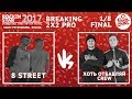 ROCKIN' STAR 2017 | BREAKING | 2x2 PRO 1/8 FINAL | Хоть Отбавляй Crew vs 8 street