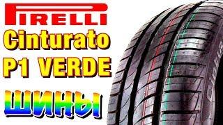 Pirelli Cinturato P1 Verde ОБЗОР! ЦЕНА/КАЧЕСТВО ШИН В 2019ом!!!