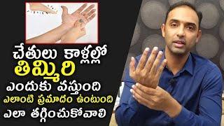 చేతులు కాళ్లల్లో తిమ్మిరి  ఎందుకు వస్తుంది,ఎలా తగ్గించుకోవాలి | Dr.Nikhil Health Tips