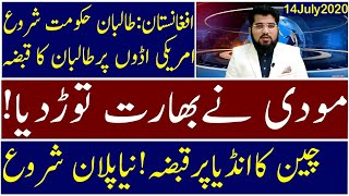 Ghulam Nabi Madni Describes Today's Latest Updates About Current Events | 14 July 2020 |