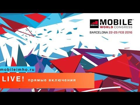 MWC2016. 1 день - планы и впечатления.