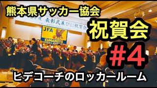 【表彰】熊本県サッカー協会 祝賀会に出席してきました!