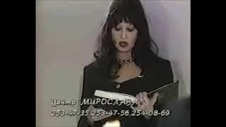 Мирослава Коллавини  обряд на деньги и карьеру