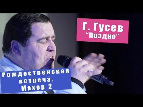 Народный Махор. Г. Гусев - Поздно