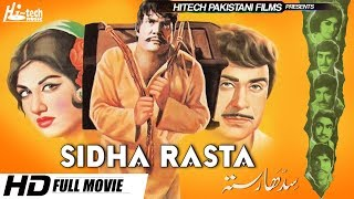 SIDHA RASTA (FULL MOVIE) - SULTAN RAHI & YOUSAF KHAN - OFFICIAL PAKISTANI MOVIE