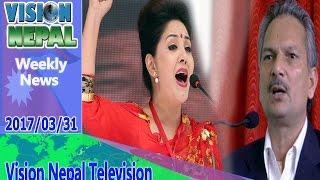 Vision News || Weekly News || 31 March 2017 || Vision Nepal Television ||