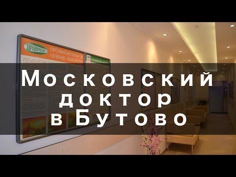 Московский доктор в Бутово - Обзор Клиники