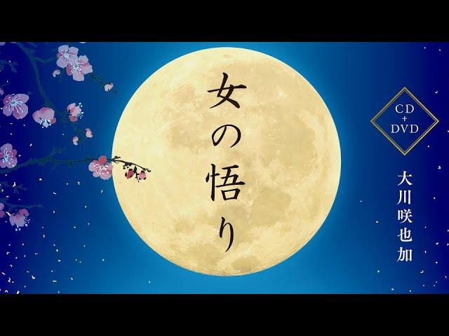 大川咲也加が歌唱「女の悟り」本当の美しさとは何か/『美しき誘惑 ...