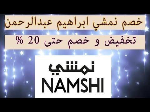 f4c3a0220  كوبون خصم نمشي ابراهيم عبدالرحمن - YouTube