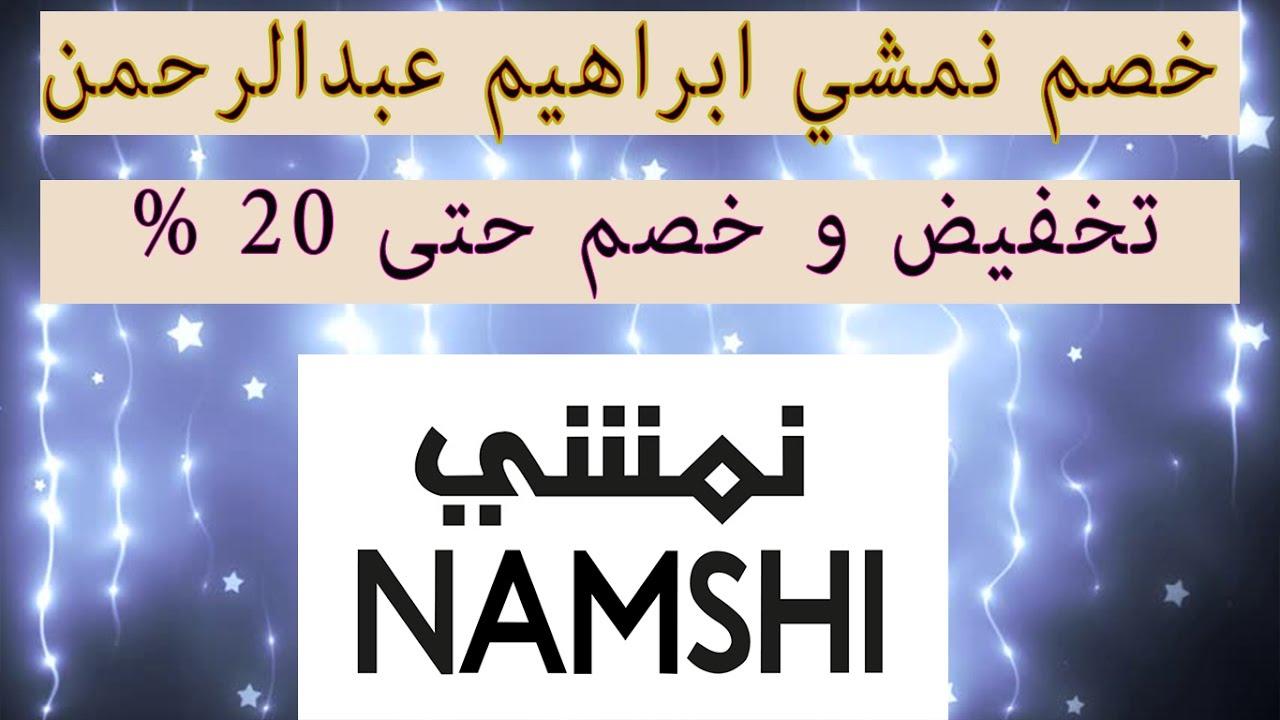 c917902a6 كوبون خصم نمشي ابراهيم عبدالرحمن - YouTube