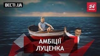 Вєсті.UA. Луценко президент