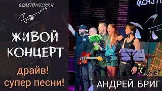 ЖИВОЙ КОНЦЕРТ  // Выступление (LIFE) Андрей Бриг в клубе Glastonberry mp3