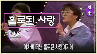[1988] 여운 - 홀로된 사랑