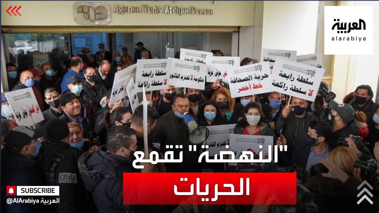تراجع حرية الصحافة في تونس.. بسبب حركة النهضة  - 22:58-2021 / 4 / 20