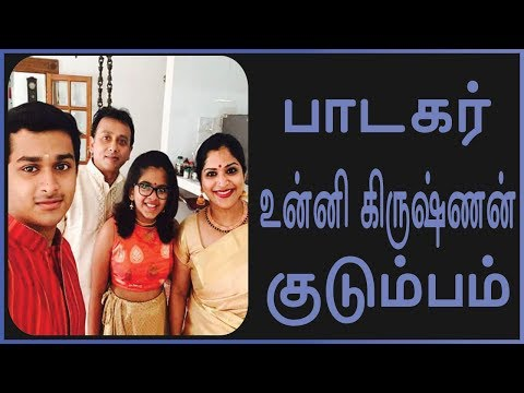 singer-unnikrishnan-family-photos-|-tamil-cinema-news-|-kollywood-news-|-tamil-cinema-seithigal