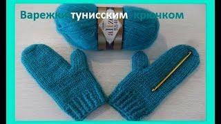 Варежки, вязание тунисским  крючком, crochet tunisian (Узор № 204)
