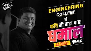 जो कहते हैं गीतकार कवि सम्मेलन में जमते नहीं हैं ज़रूर सुनें।Engineering College में Aman Akshar@Best