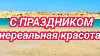 Шарм эль Шейх 8 марта 2021 г С праздником Подарок море необыкновенной красоты