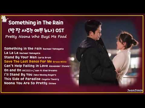[FULL OST] 밥 잘 사주는 예쁜 누나 (Something In The Rain) Pretty Noona Who Buys Me Food
