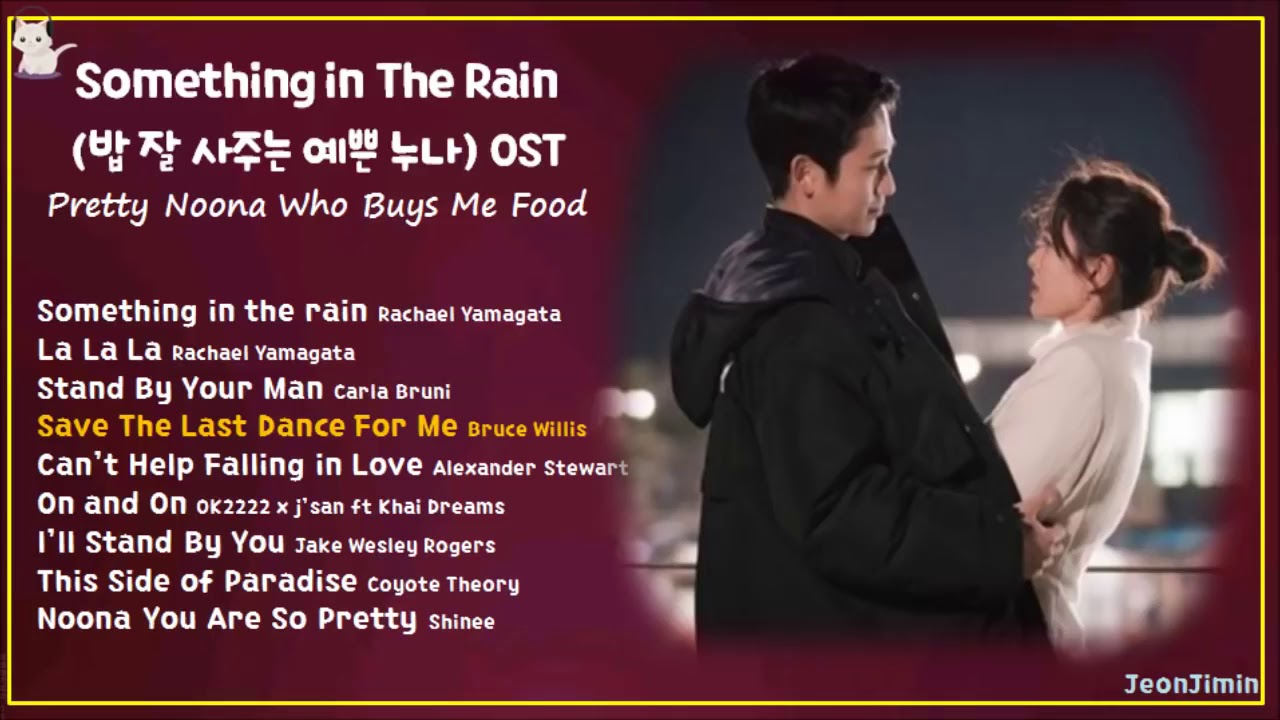 Download [FULL OST] 밥 잘 사주는 예쁜 누나 (Something in The Rain) Pretty Noona Who Buys Me Food