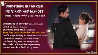 FULL OST 밥 잘 사주는 예쁜 누나 Something in The Rain Pretty Noona Who Buys Me Food