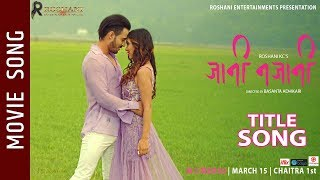 Jani Najani - JANI NAJANI Movie Title Song || Nirisha Basnet, Manish Shrestha || Anju Panta, Pratap