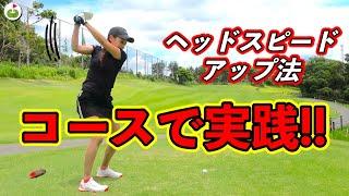 一誠プロに教わった飛距離アップ法をコースで実践してみます!![じゅん&まりんゴルフ#3]