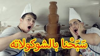 أكبر نافورة شوكولاته مع عصومي و وليد!!