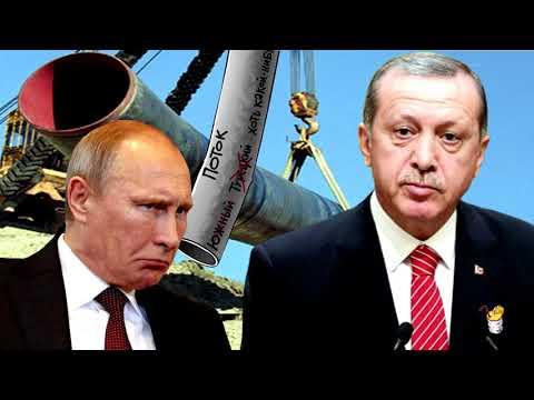 Потухший Кремль: Эрдоган