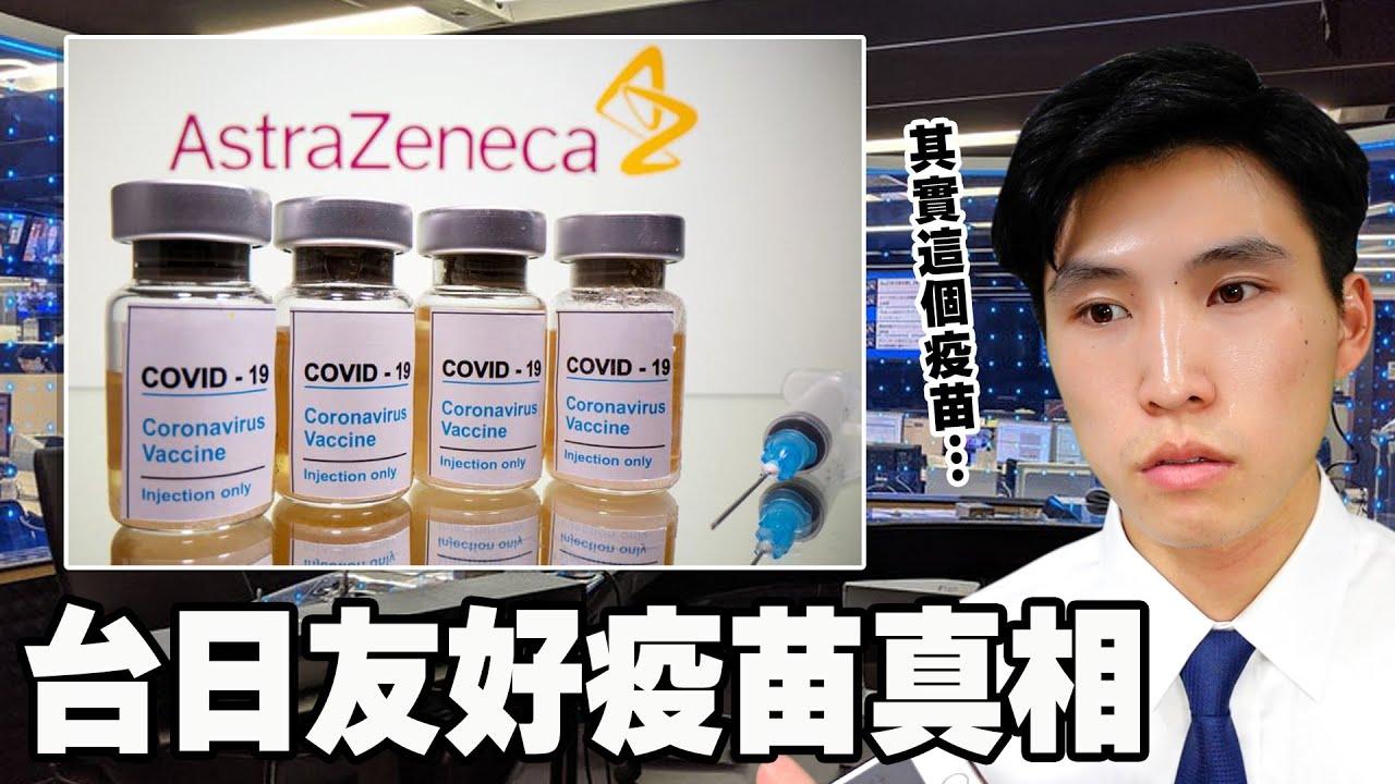 為什麼日本會送給台灣日本不使用的AZ疫苗?日本和台灣對接種疫苗的差異!