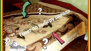 видео Как выбрать пуховое одеяло?