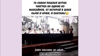 Смешные и милые моменты с BTS | #88
