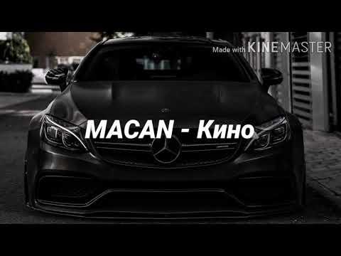 MACAN - Кино (текст песни, караоке) | LYRICS