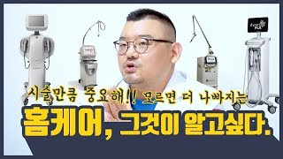 (Eng) 집에서 피부관리안하면 낭패! 피부 홈케어, 왜 중요할까?/ Importance of Home Care! Why is Home Care Important for Skin?