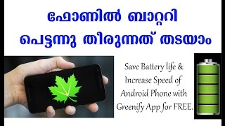 [Malayalam] How to Save Battery life & Increase Speed of Android Phone