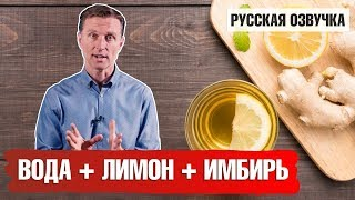 ИНТЕРВАЛЬНОЕ ГОЛОДАНИЕ: как помогает имбирно-лимонный напиток? (русская озвучка)