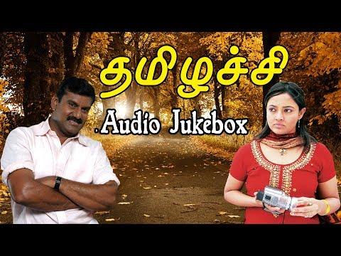 தமிழச்சி  Thamizhachi Movie Songs  Lucky Audio