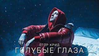 Download Егор Крид - Голубые глаза (Премьера клипа, 2020) OST (НЕ)идеальный мужчина Mp3 and Videos