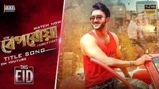 Beporowa Title Song | Ziaul Roshan | Bobby Haque | Raja Chanda | Jaaz Multimedia Film 2018