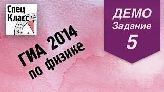 ГИА 2014 по физике. Задание 5 (демовариант) от bezbotvy