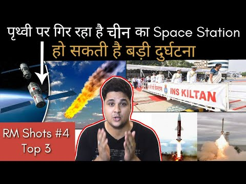 Top 3|Chinese Space Station falling,Prithavi Defence system,INS Kiltan, Indian Army new bunker