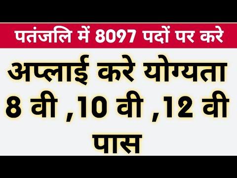 पतंजलि में आई बम्पर भर्ती/job in patanjali