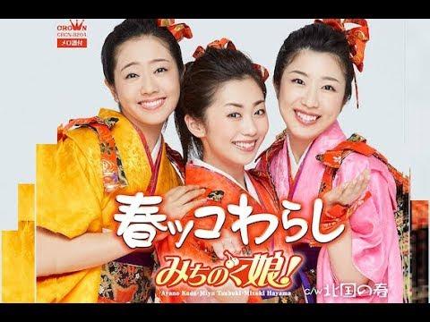 春ッコわらし(みちのく娘!)cover:水野渉