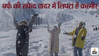 बर्फ की सफेद चादर में लिपटा है कश्मीर
