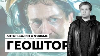 "Антон Долин о фильме ""Геошторм"""
