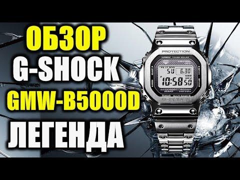 Обзор Casio G-Shock GMW-B5000D-1ER ЛЕГЕНДА G-SHOCK!
