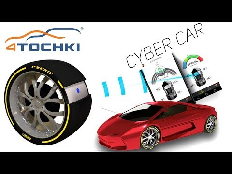 Pirelli Cyber Car – система слежения за дорогой