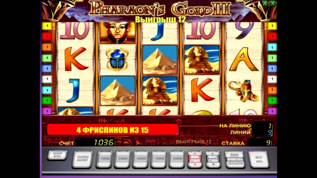 Игровые автоматы pharaons разрешённые азартные игры в исламе